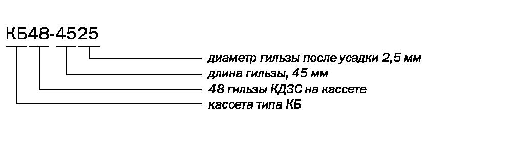 КБ48-4525.png