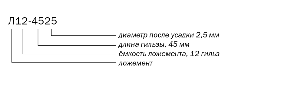 Л12-4525.png